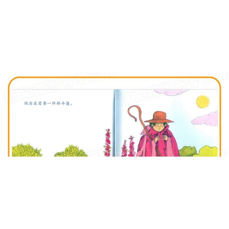 正版精装 信谊世界精选图画书 阿利的红斗篷 启蒙认知书 图书绘本0-3