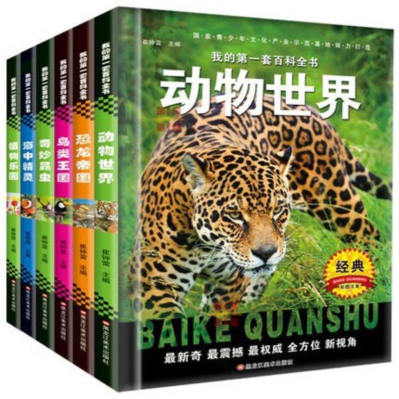 我的第一套百科全书大全6册恐龙书动物世界书昆虫记彩图注音版书籍6