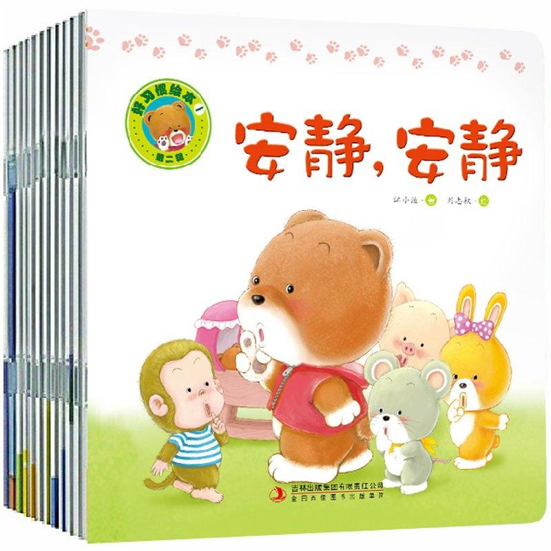 绘本 好习惯养成系列 儿童教养读物 认知绘本图画书 幼儿行为素质培养