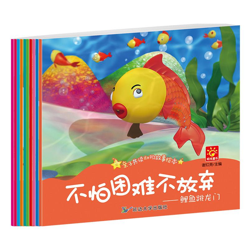 幼儿亲子共读动物故事绘本10册 宝宝启蒙睡前故事儿童益智成长故事书