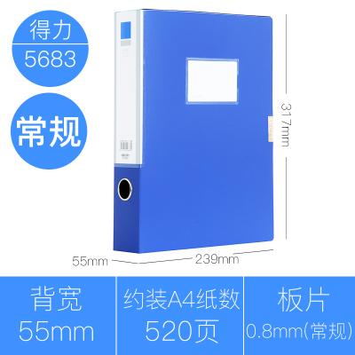 得力deli5683檔案盒PP塑料A4文件盒資料盒辦公文件收納背寬5.5cm藍色