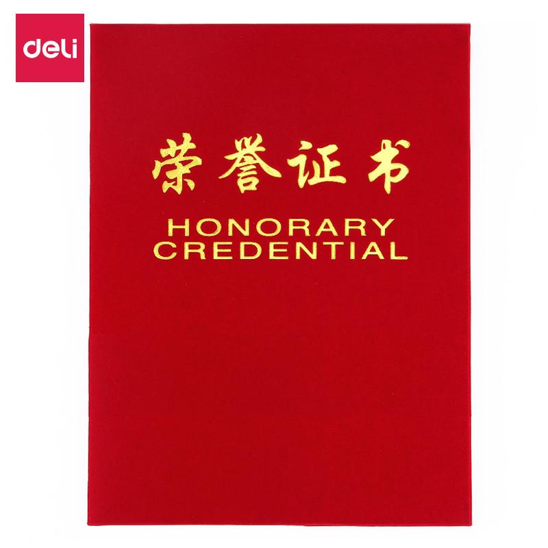 得力deli7576荣誉证书奖状纸6k外壳自带内芯封皮绒面a4优秀员工表扬图片