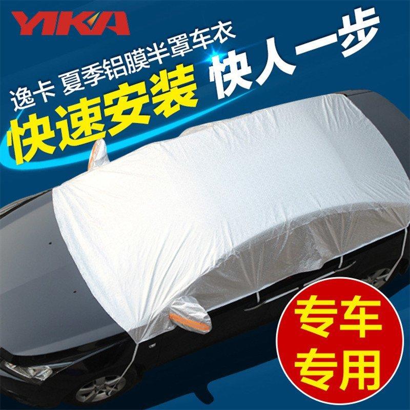 夏季车衣半罩车衣汽车前挡风玻璃防晒遮阳挡大众丰田本田车罩车套
