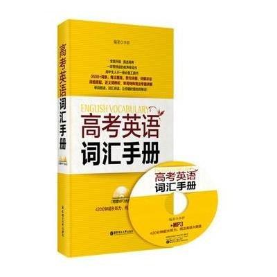 《v人手英语人手光盘(附赠MP3词汇)(高中生手册高中最低淮北分数线图片