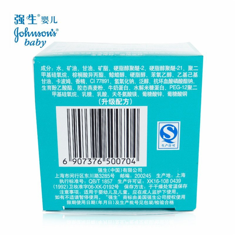 强生婴儿护肤品 面霜 宝宝保湿牛奶营养霜25g 婴儿童护肤霜