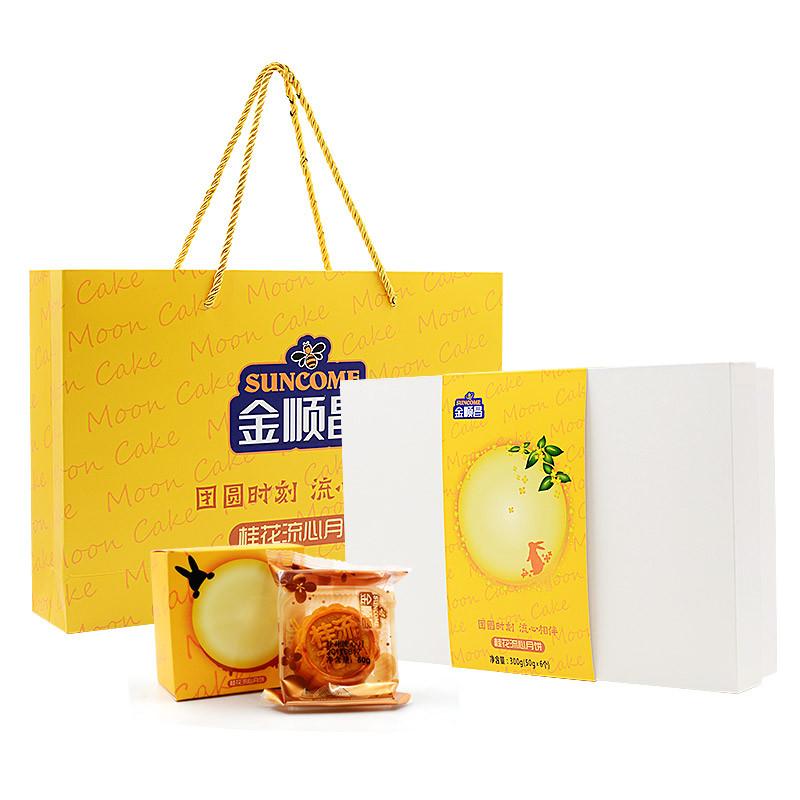 【桂林馆】金顺昌 桂花流心月饼礼盒300g 流沙奶黄广式点心图片