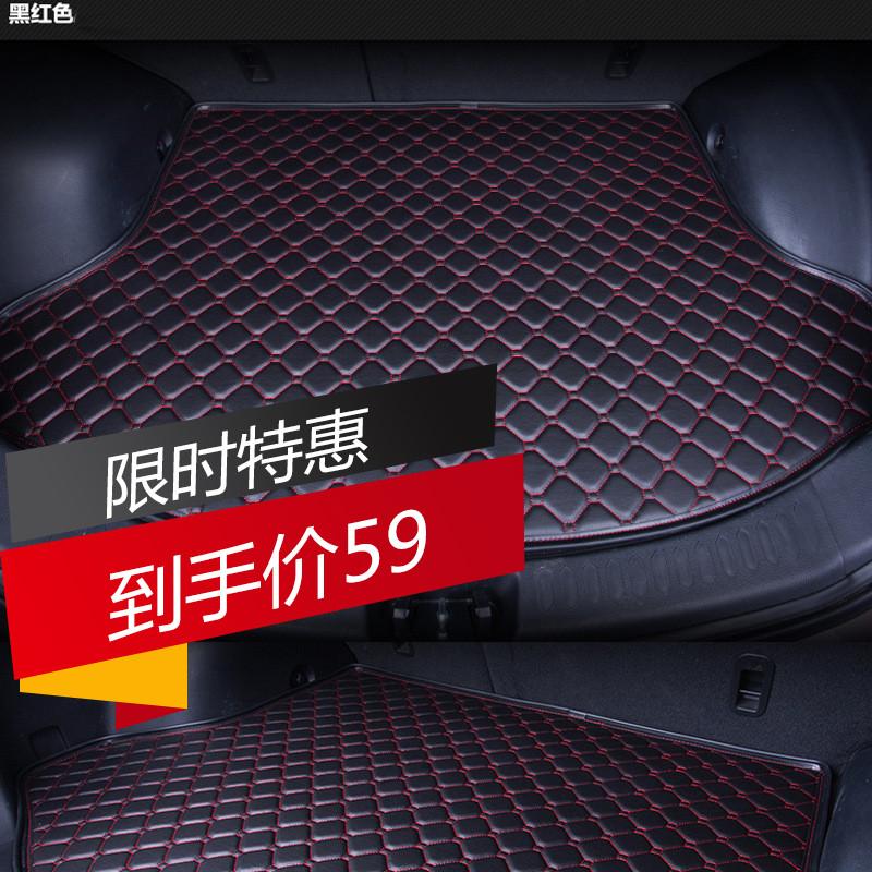 汽车后备箱垫专车专用尾箱垫子日产尼桑新阳光骐达轩逸朗动索纳塔瑞纳