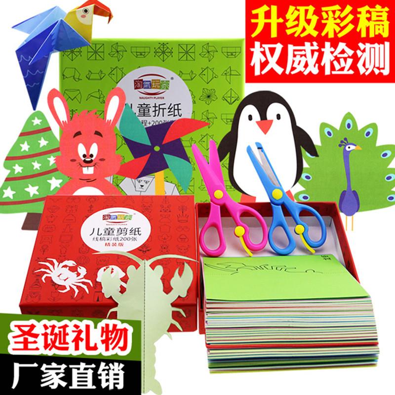 儿童手工120张剪纸彩纸套装折纸3-12岁幼儿园亲子diy手工圣诞礼物