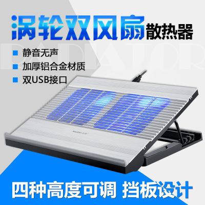 诺西手提电脑笔记本散热器风扇联想华硕14/15.6英寸散热垫板支架(银色)