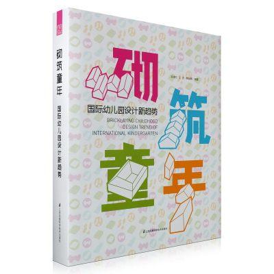 砌筑童年 国际幼儿园设计新趋势 书籍 正版包邮 幼儿园建筑设计