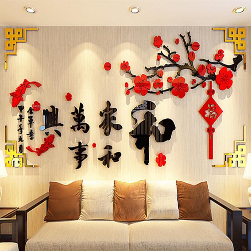 沐坤家和万事兴亚克力墙贴画电视背景墙亚克力水晶立体墙贴客厅沙发