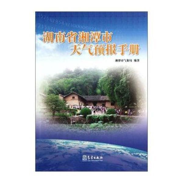 《湖南省湘潭市天气预报手册》粟清华【摘要
