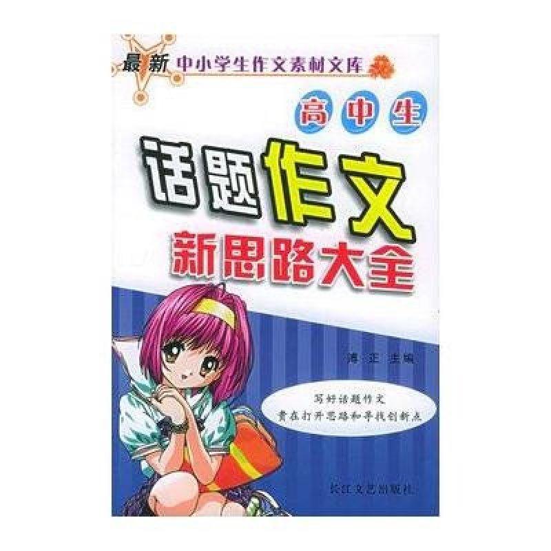 《高中生大全作文新摘要思路》null【话题高中书评重点重庆人图片