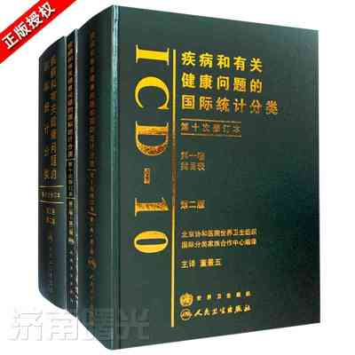 国际疾病手术分类ICD-10(全套3卷)第二版 国际疾病编码 疾病和有关健康问题的国际统计分类