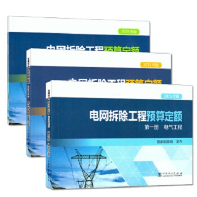 電網拆除工程預算定額(2015年版)全套3本