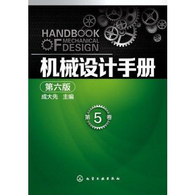《机械设计手册 第六版