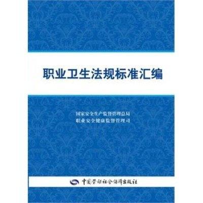職業衛生法規標準匯編 2014新版 法律法規