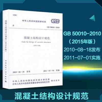 GB 50010-2010 混凝土结构设计规范(2015年版)
