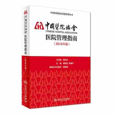 中国医院协会医院管理指南(2016年版) 现代医院管理实务