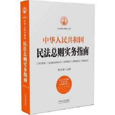 中華人民共和國民法總則實務指南