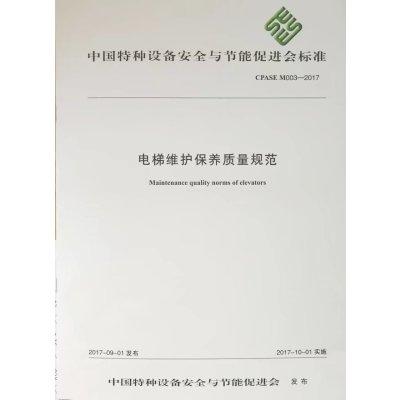 CPASE M0003-2017 電梯維護保養質量規范