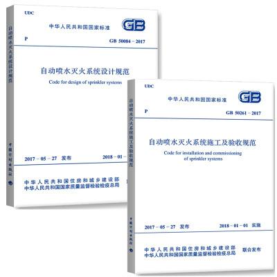 GB 50261-2017 自動噴水滅火系統施工及驗收規范+GB 50084-2017 自動噴水滅火系統設計規范2017