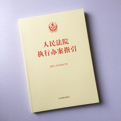 人民法院执行办案指引 最高人民法院执行局 编 执行办案手册