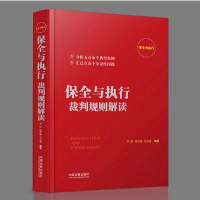 保全与执行裁判规则解读 李舒 唐青林 吴志强主编 典型判例进行分析争议性疑难问题直面执行难