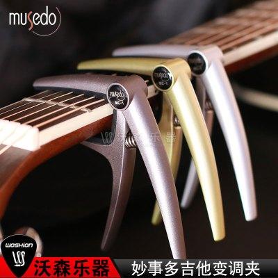 小天使妙事多吉他变调夹capo变音尤克里里民谣古典电木吉它移调夹