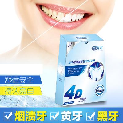 美目盼兮牙齒亮白利器4D牙貼7對/盒 快效潔白黑黃牙除牙漬清牙垢祛煙牙
