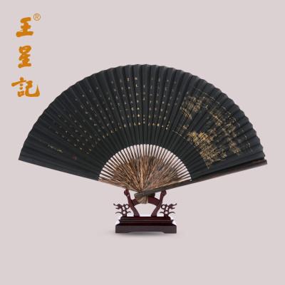 中工美 王星記《唐詩》 30CM全棕書法手繪黑紙扇 男士折扇 扇子