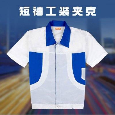 (非苏宁工装款预售,下单30天之内发货)帮客材配 spine line2017年新款夏季白色夹克短袖