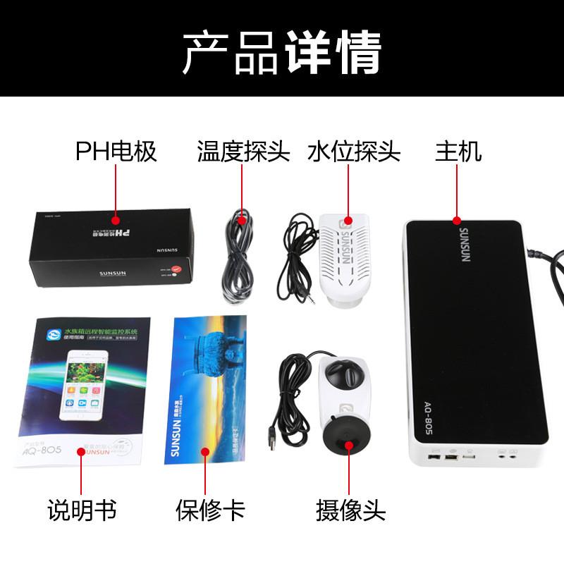 森森水族箱远程智能控制器ph检测器鱼缸定时器插排手机遥控aq-805