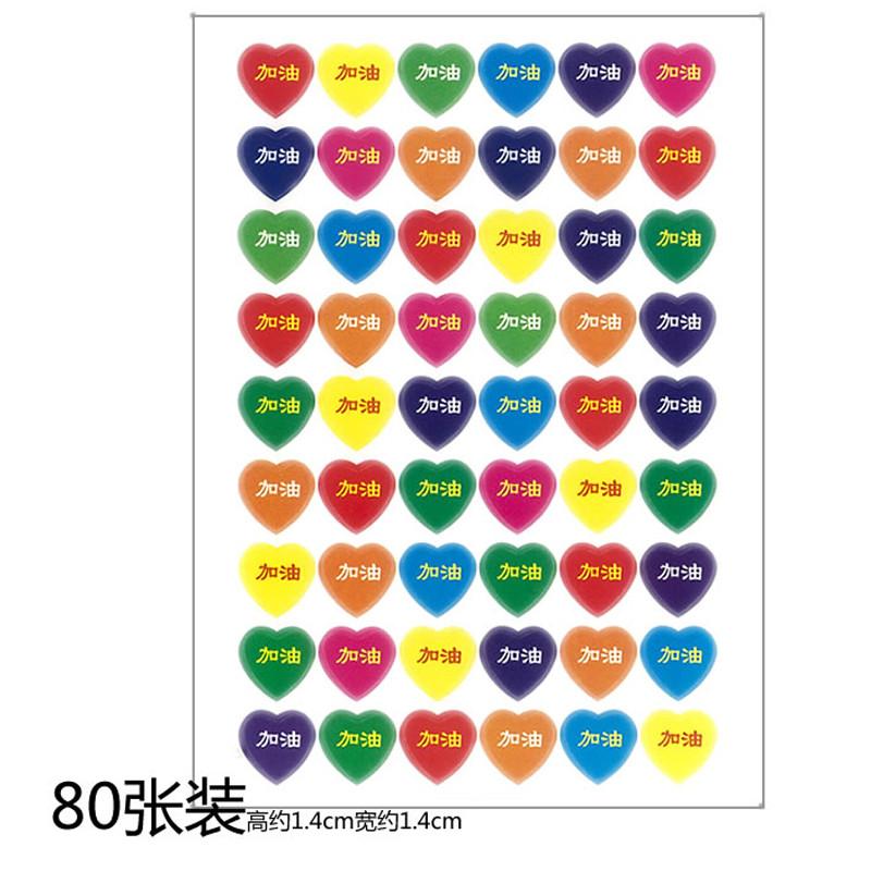 爱心加油贴80张 幼儿园小朋友奖励贴纸 小学生奖励幼儿园专用奖励粘贴