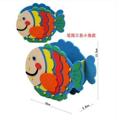 众慧宝 eva笔筒 幼儿童手工贴画diy制作材料3d立体创意粘贴玩具 小鱼
