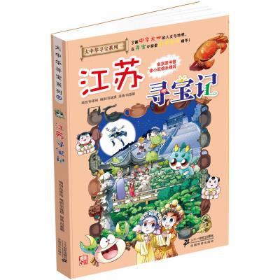 我的第一本大中華尋寶漫畫書 江蘇尋寶記大中華尋寶系列故事書圖書籍少兒閱讀教輔 3-4-5-6歲中小學生課外閱讀青少年科普