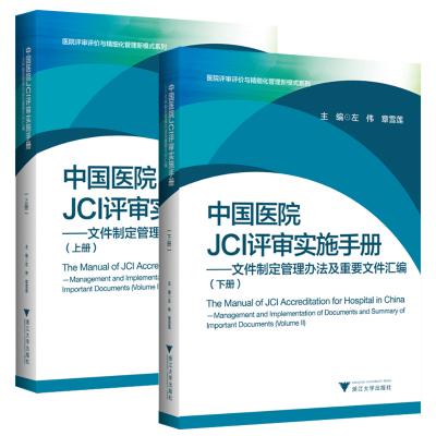 全2册 中国医院JCI评审实施手册 文件制定管理办法及重要文件汇编上下册 医院评审评价与精细华管理新模式系列