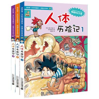 人體歷險記全套3冊 我的第一本科學漫畫書絕境生存系列 第十輯 6-12歲少兒童科普書 二十一世紀出