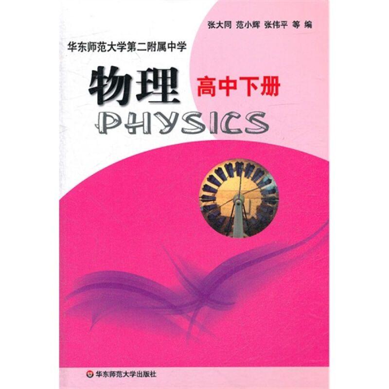 《华东师范大学第二附属下册物理试卷中学校考试高中高中模板图片