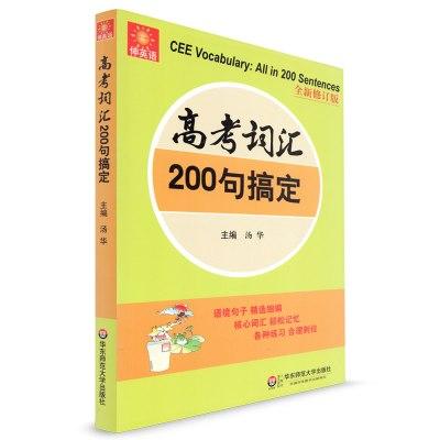 高考词汇200句搞定 伸英语 全新修订版 学生记忆单词 高考英语词汇复习 重点词组词汇讲解 高考英语词汇