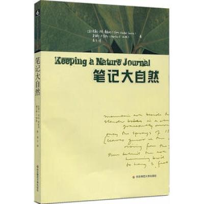 筆記大自然 找尋一種探索周圍世界的新途徑 本書是梭羅瓦爾登湖的現代教學版讓我們做自己的 梭羅 科普讀物 暢銷書籍 華東師
