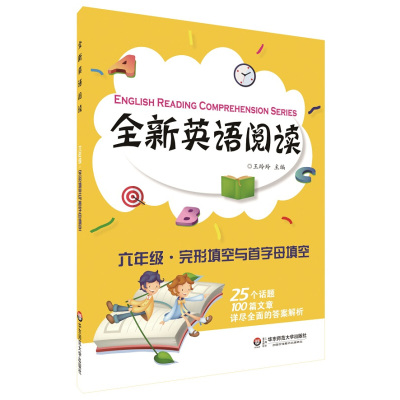 全新英语阅读 6年级 六年级 完形填空与首字母填空 25个话题100篇文章 答案全解全析 小学英语专项训练 华东师范大学