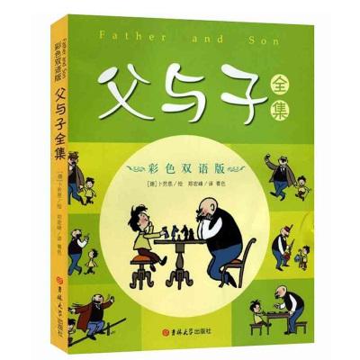 父与子全集 彩色双语版 卜劳恩 儿童经典畅销中英文漫画绘本英汉对照 英语学习读物 亲子故事书