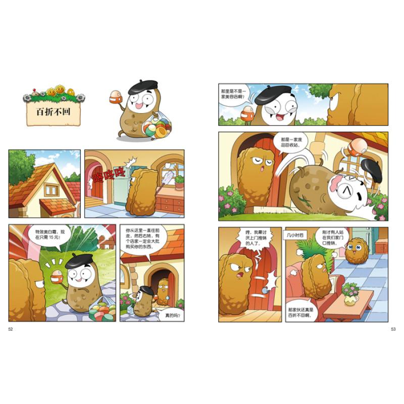 植物大战僵尸2武器秘密之妙语连珠成语漫画1