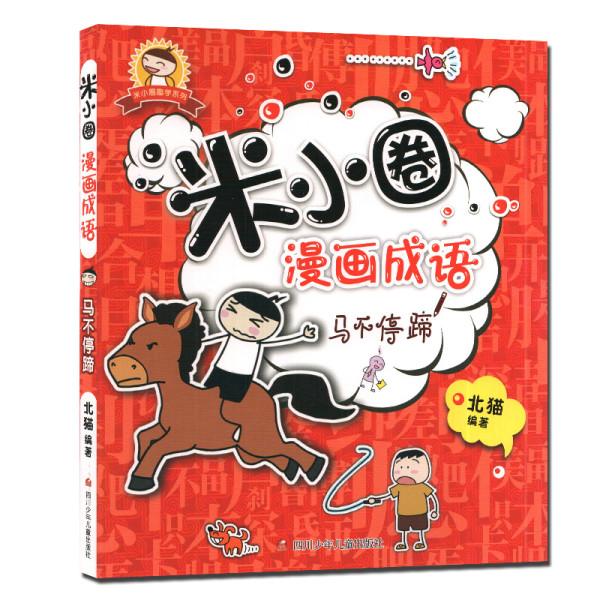 《米小圈漫画漫画马不停蹄北猫著看成语学成挪用公款漫画