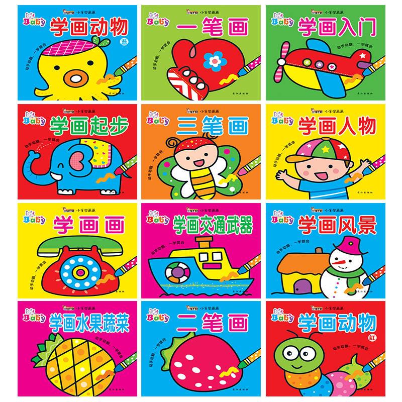 全12册 小手学画画儿童学画画填色本涂色本一笔画两笔画简笔画绘画