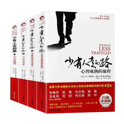 少有人走的路白金升级版(1-4)4册全集[美]M·斯科特·派克心智成熟的旅程心灵与修养沟