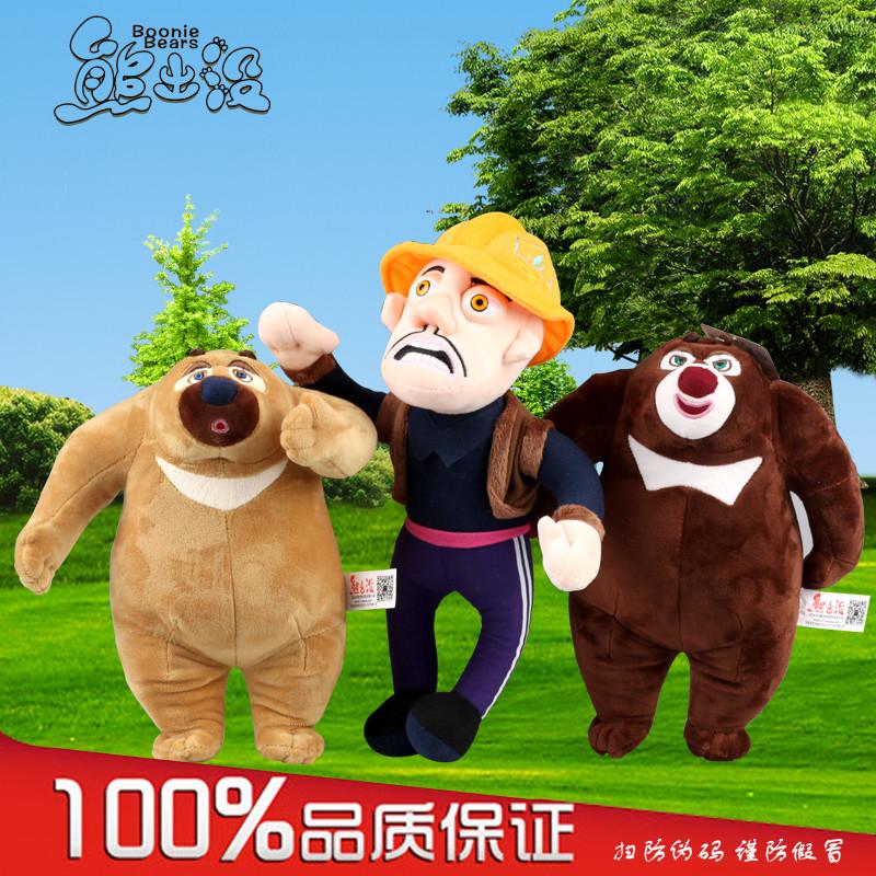 正版熊出没公仔光头强 熊大熊二毛绒玩具儿童熊二熊大