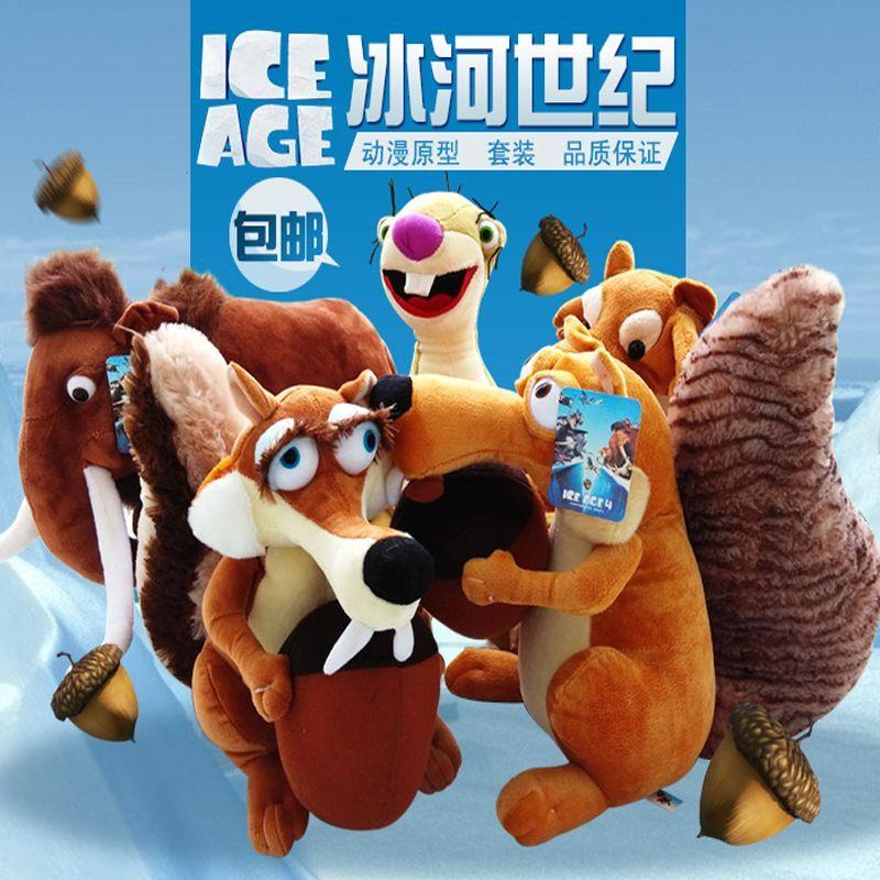 冰河世纪毛绒玩具 松鼠树懒希德冰川时代公仔玩偶布娃娃 礼物