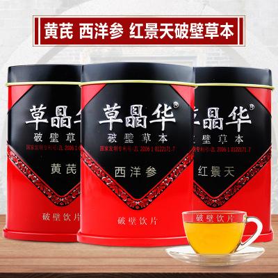 中智草晶華 紅景天西洋參黃芪破壁草本組合套餐 破壁飲品茶飲